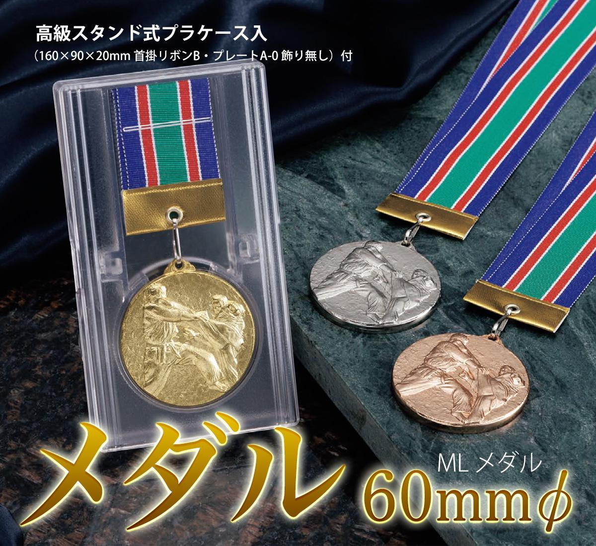 メダル 60mmφ MLメダル画像