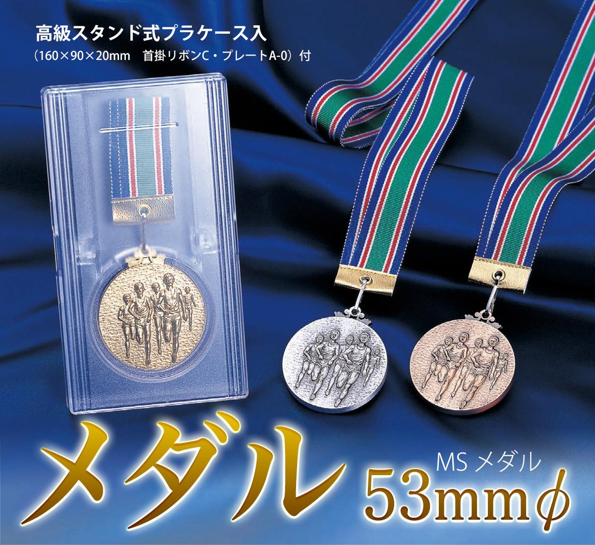 メダル 53mmφ MSメダル画像