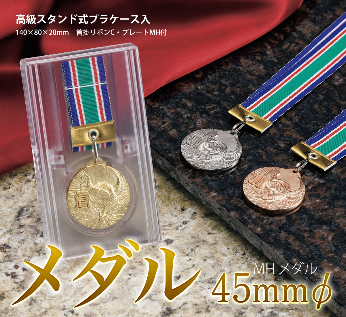 メダル 45mmφ MHメダル画像