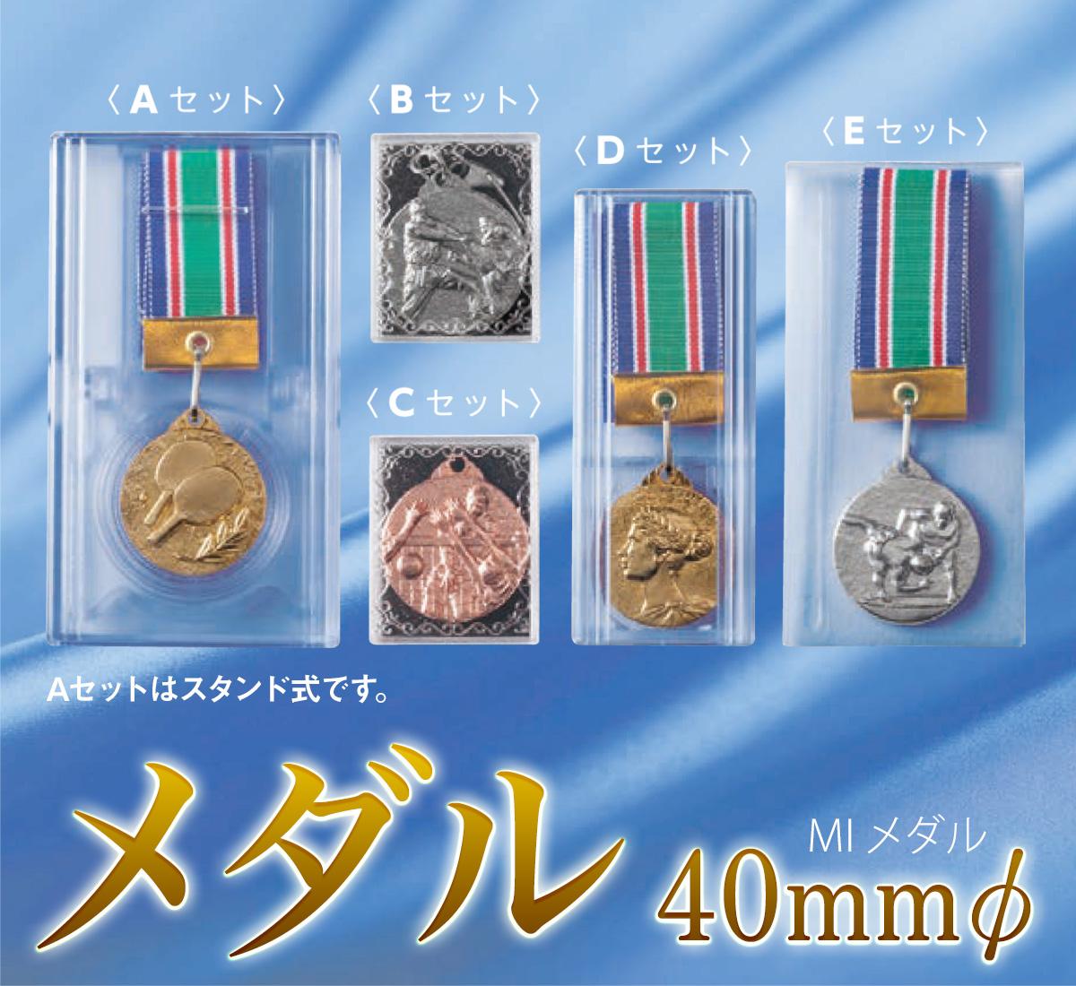メダル 40mmφ MIメダル画像