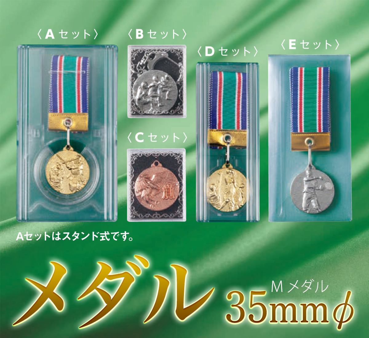 メダル 35mmφ Mメダル画像