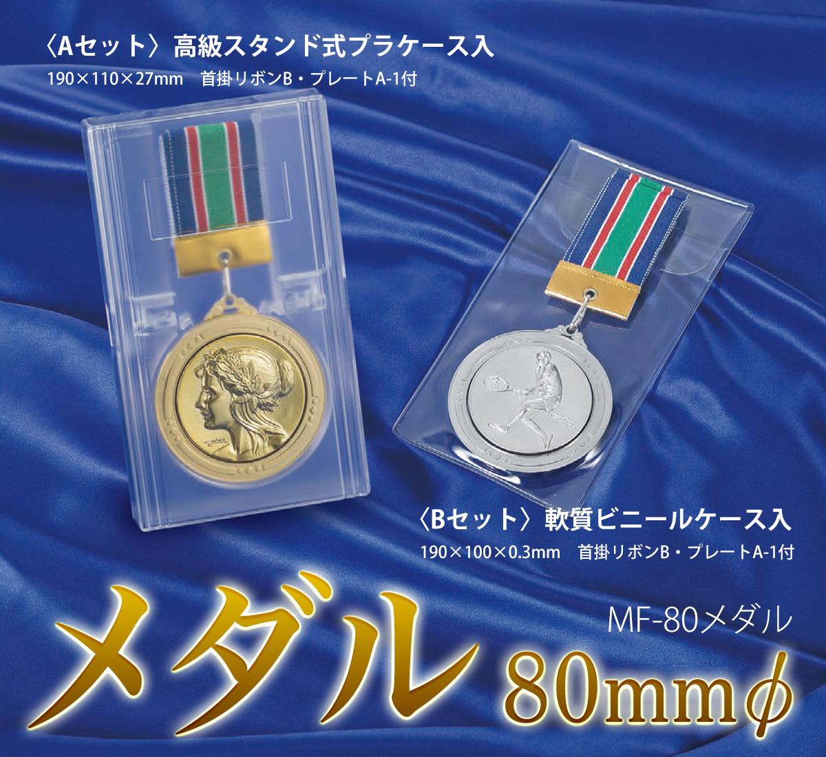メダル 80mmφ MFメダル画像