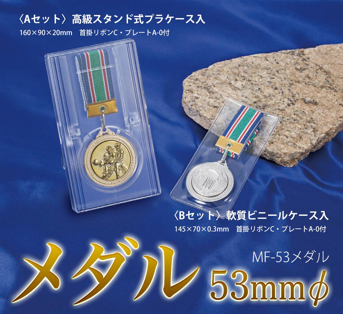 メダル 53mmφ MFメダル画像
