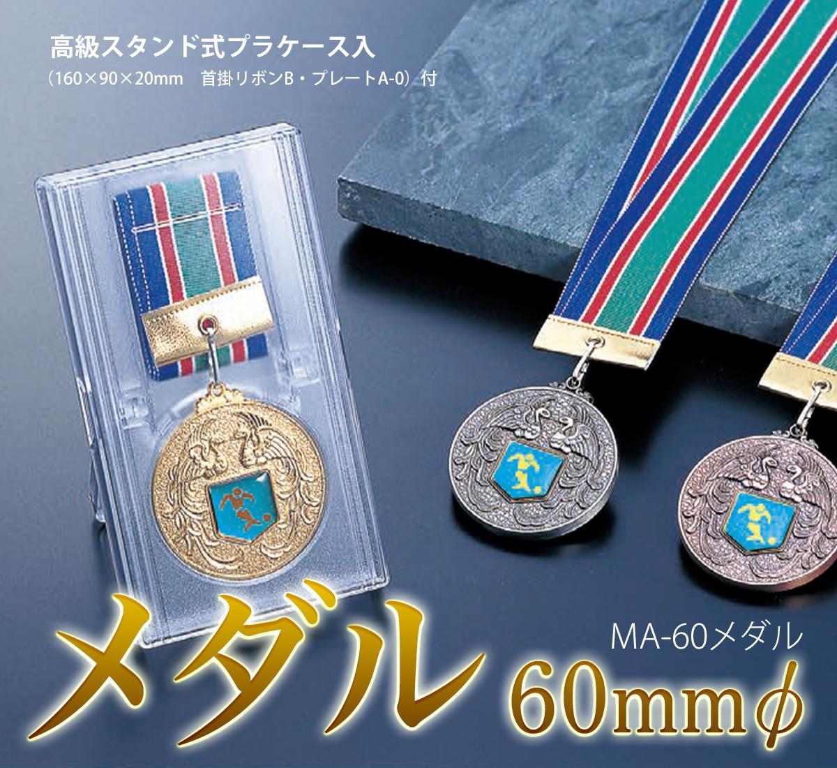 メダル 60mmφ MAメダル画像