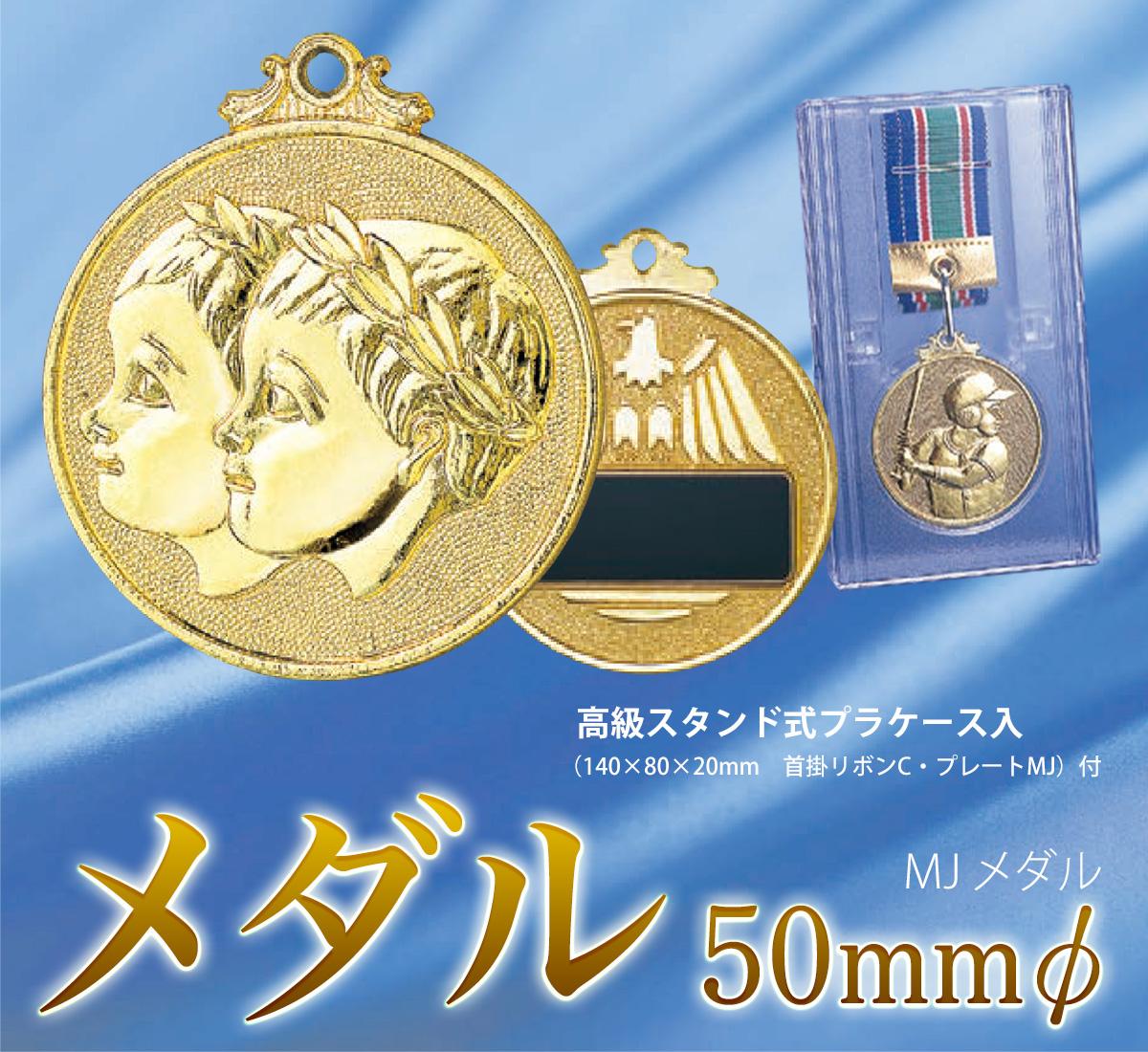 メダル 50mmφ MJメダル画像