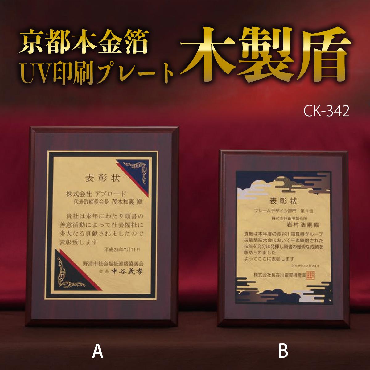 京都本金箔 UV印刷プレート木製盾 CK-342画像