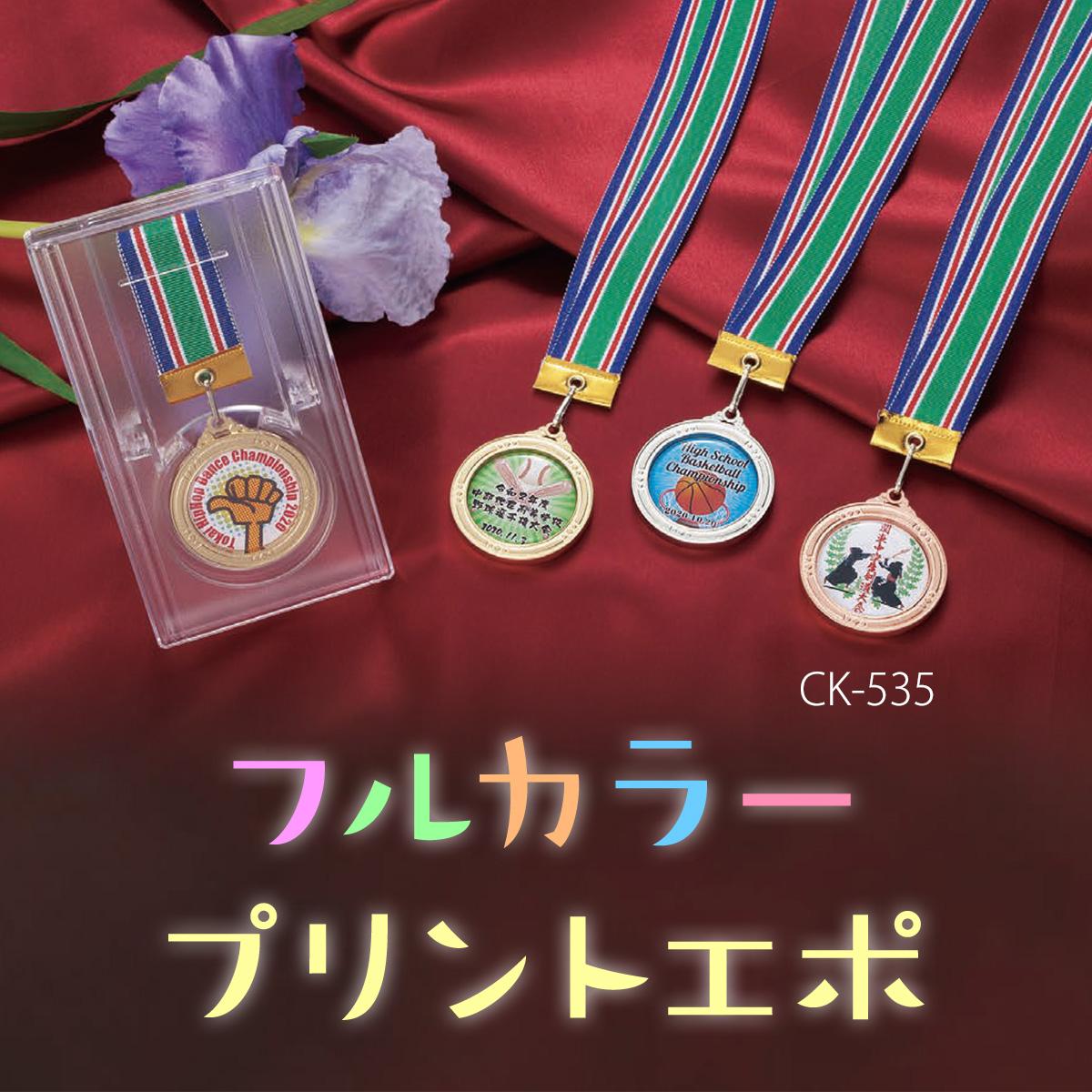 フルカラープリントエポ メダル CK-535画像