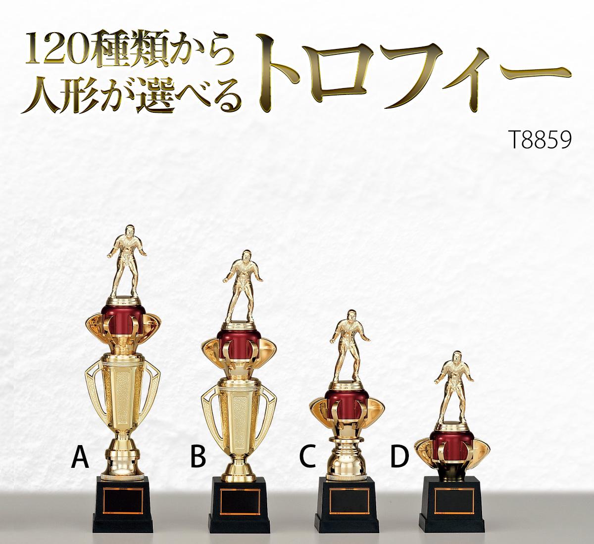120種類から人形が選べる トロフィー T8859画像