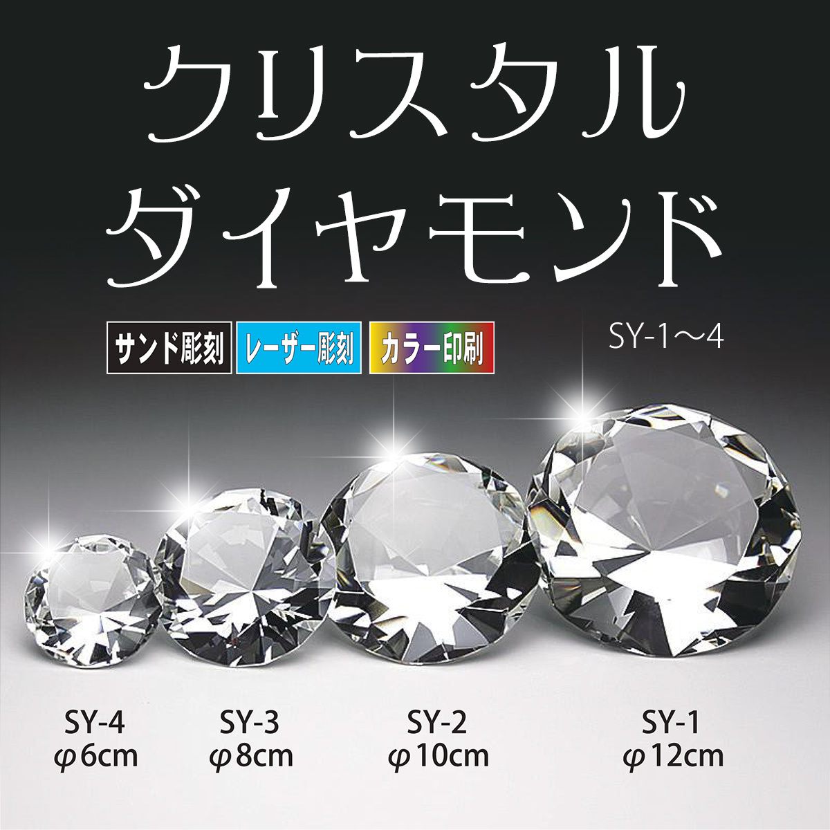 クリスタルダイヤモンド SY-1_4画像