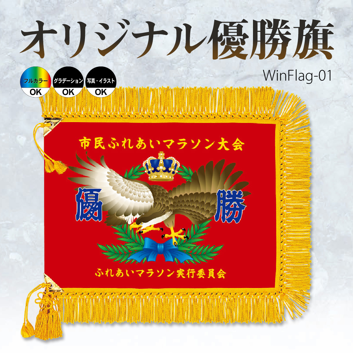 オリジナル優勝旗 WinFlag-01画像