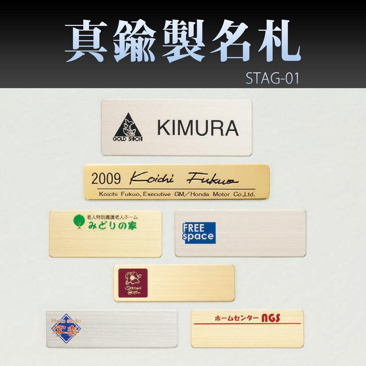 真鍮製名札 STAG-01画像