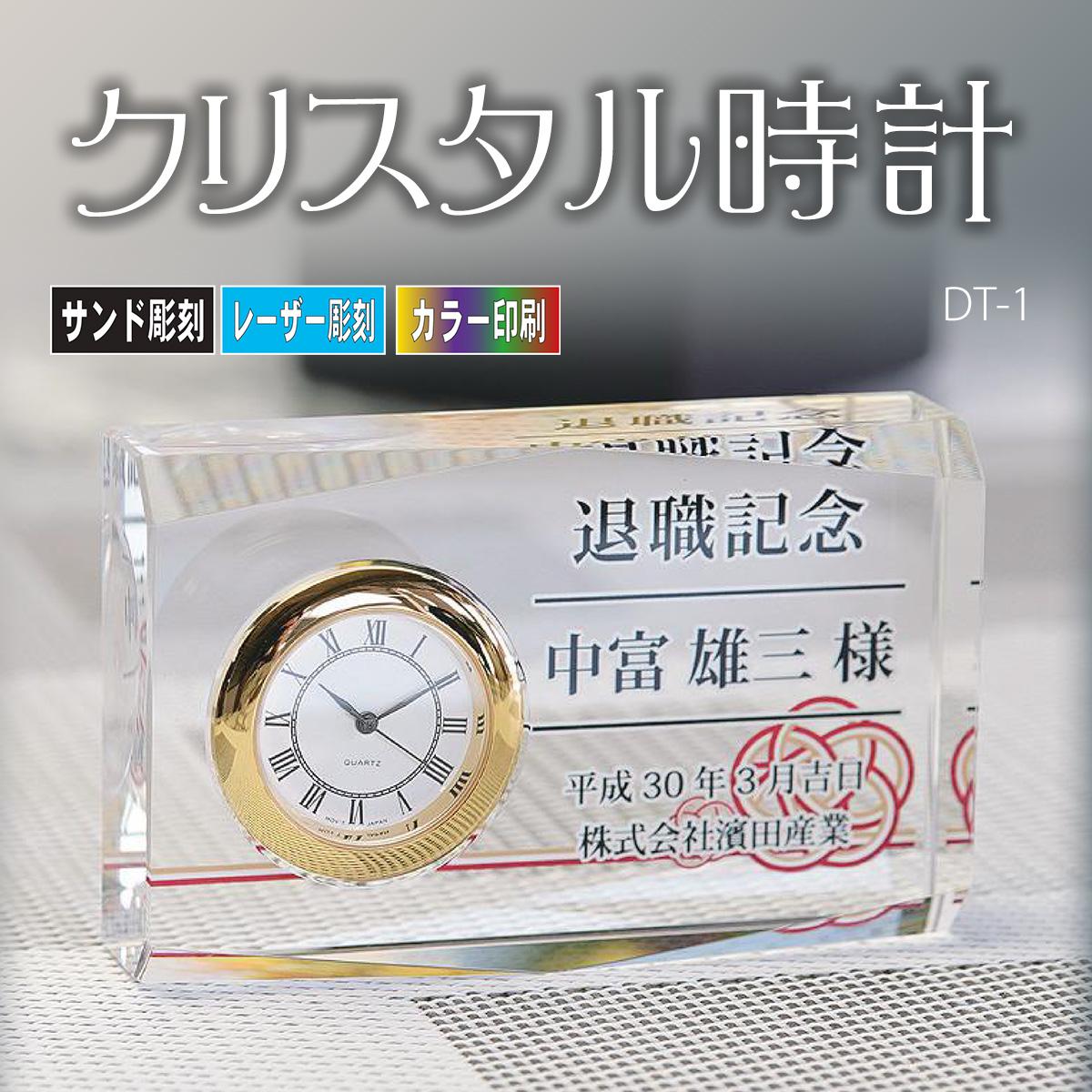 クリスタル時計 DT-1画像