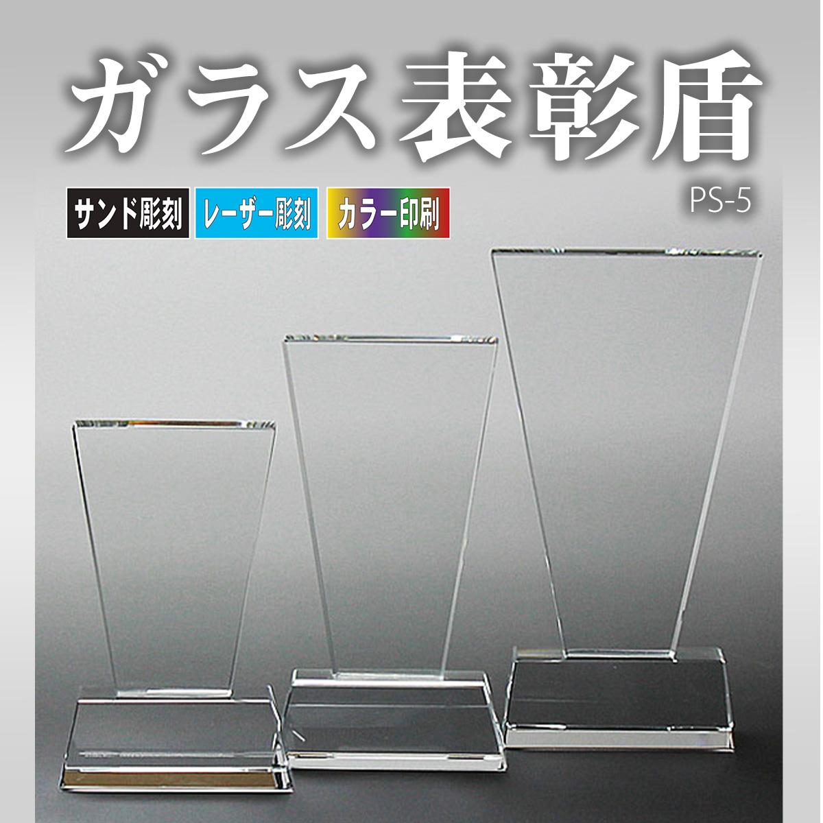 ガラス表彰楯 PS-5画像