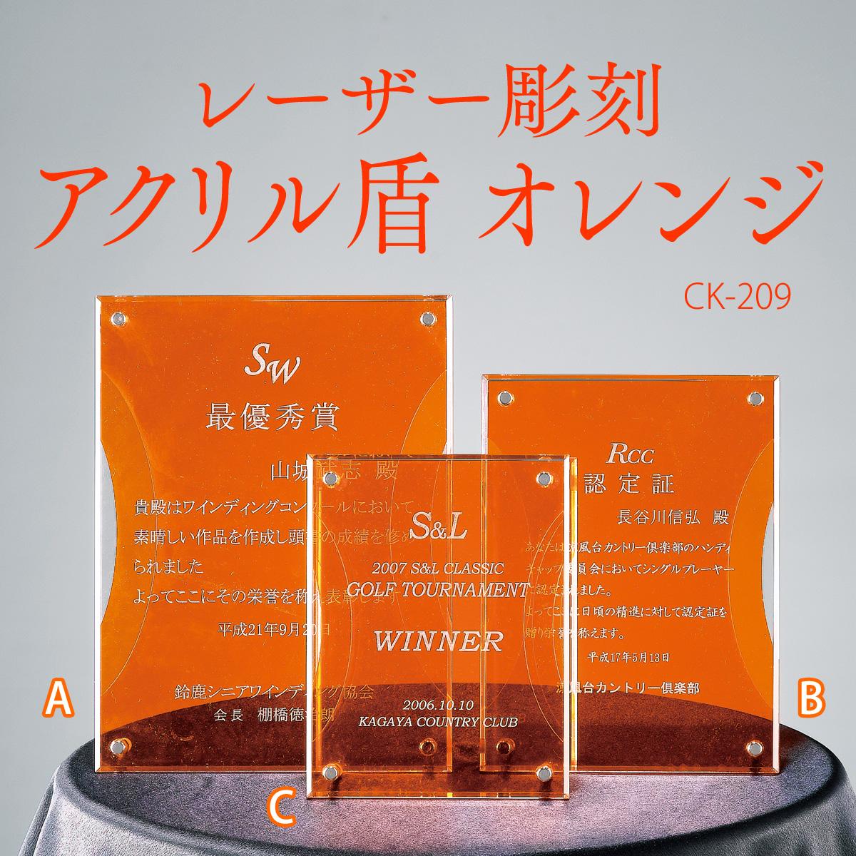 レーザー彫刻 アクリル盾(オレンジ) CK-209画像