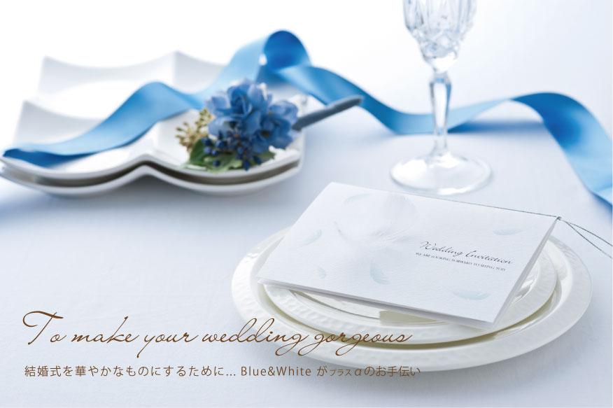 結婚式招待状格安印刷 ペーパーアイテム専門店「Blue&White」