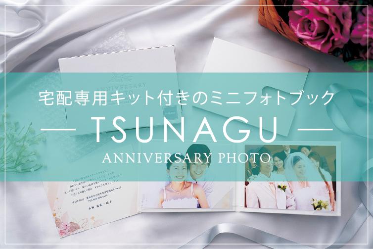 イニシャル入りの招待状 格安印刷|ペーパーアイテム専門店「Blue&White」