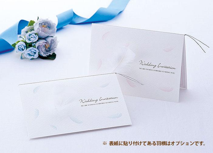 【印刷込】招待状 天使の羽 ※封筒宛名印刷可の画像