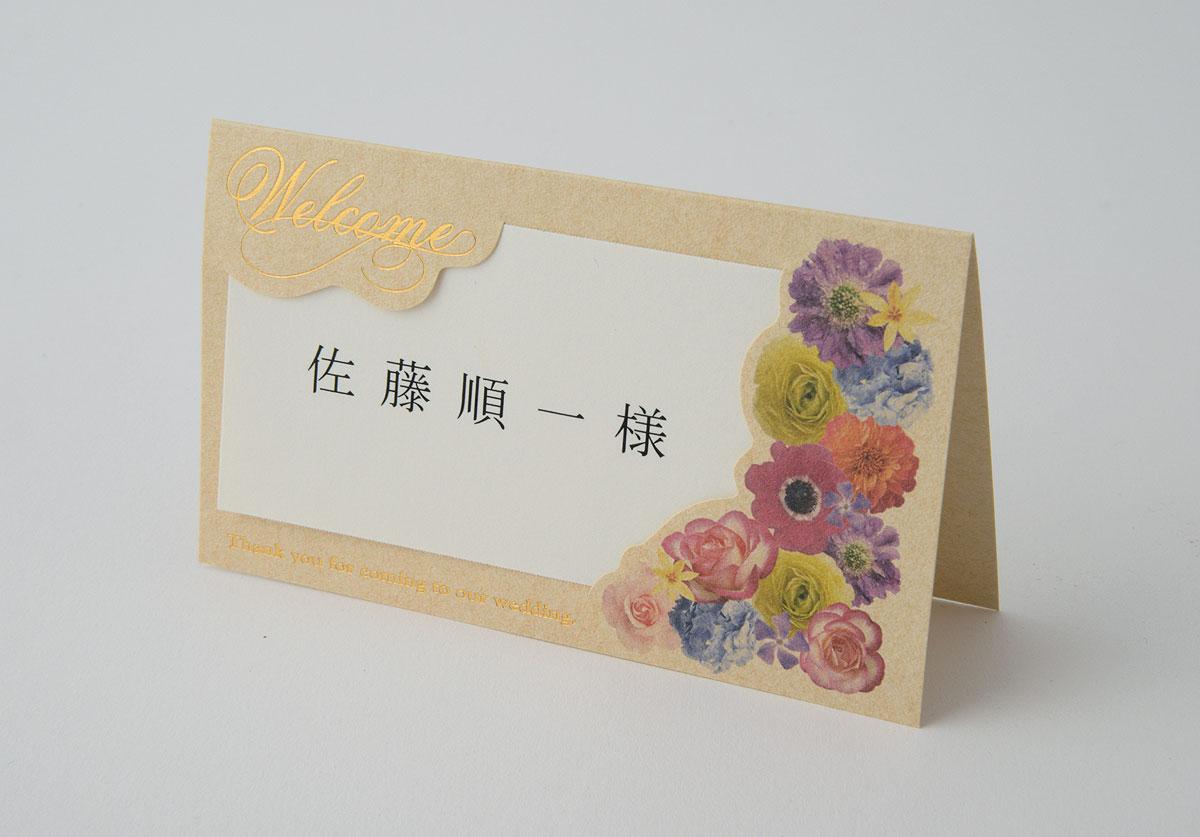 【サンプル】席札 フローリア画像