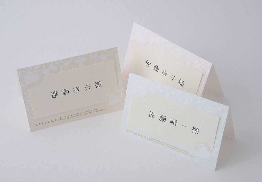 フォルトゥナ 席札(印刷なし) の画像