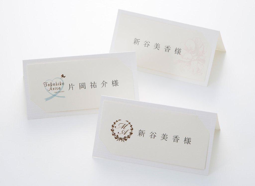 リュニック 席札(印刷込み)の画像
