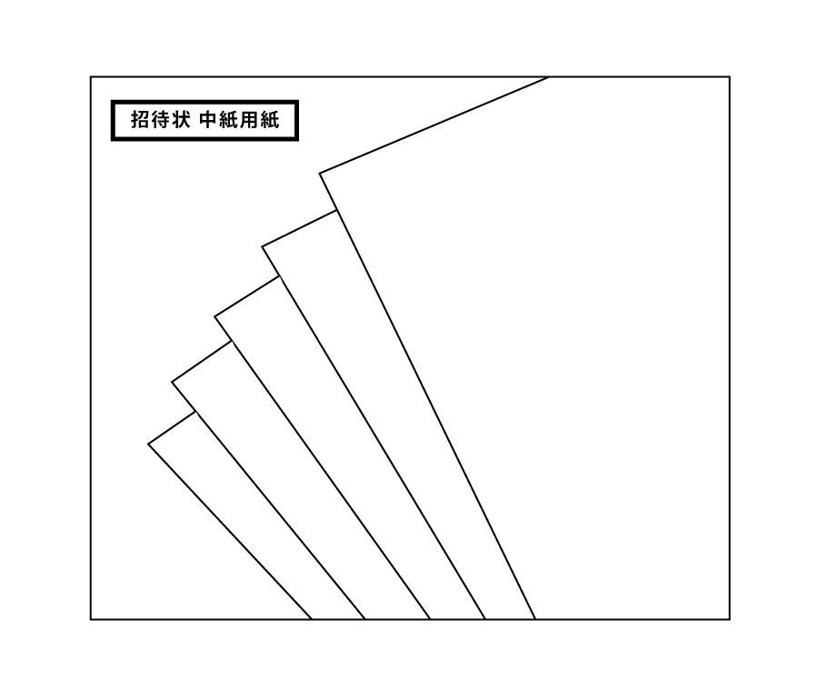 招待状 中紙用紙(ベリンダ/エトワール/ナチュール/クラーラ/瑞光)画像