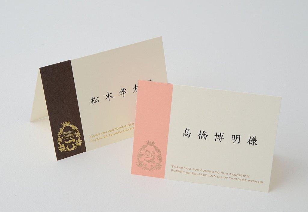 ポケット席札(印刷込)の画像