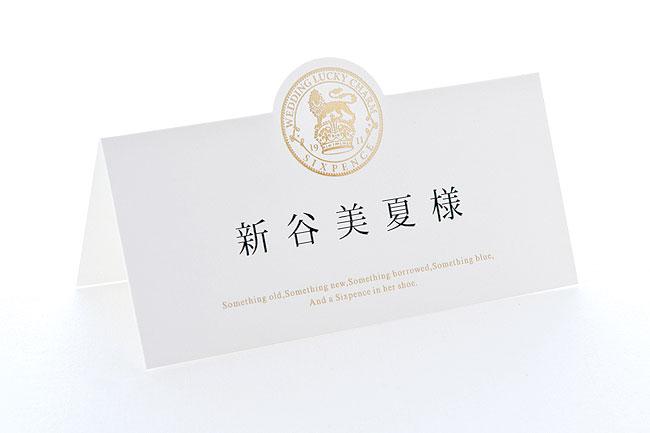 シックスペンス 席札(印刷込み)の画像