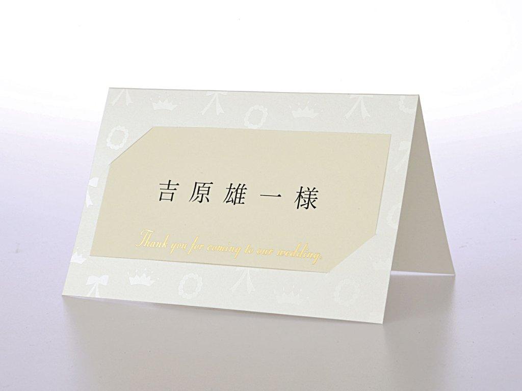 ストーリー席札(印刷込)の画像
