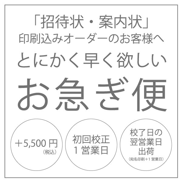 お急ぎ便(特急印刷)画像