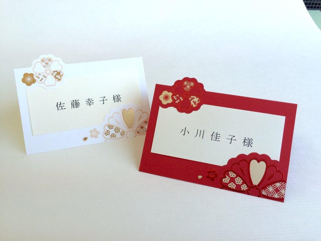 和花 席札(印刷込み)の画像