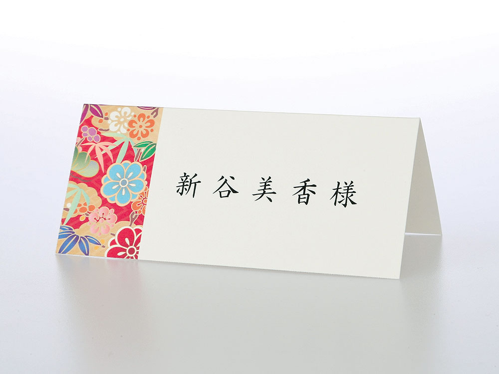 花月 紅 席札(印刷込)の画像