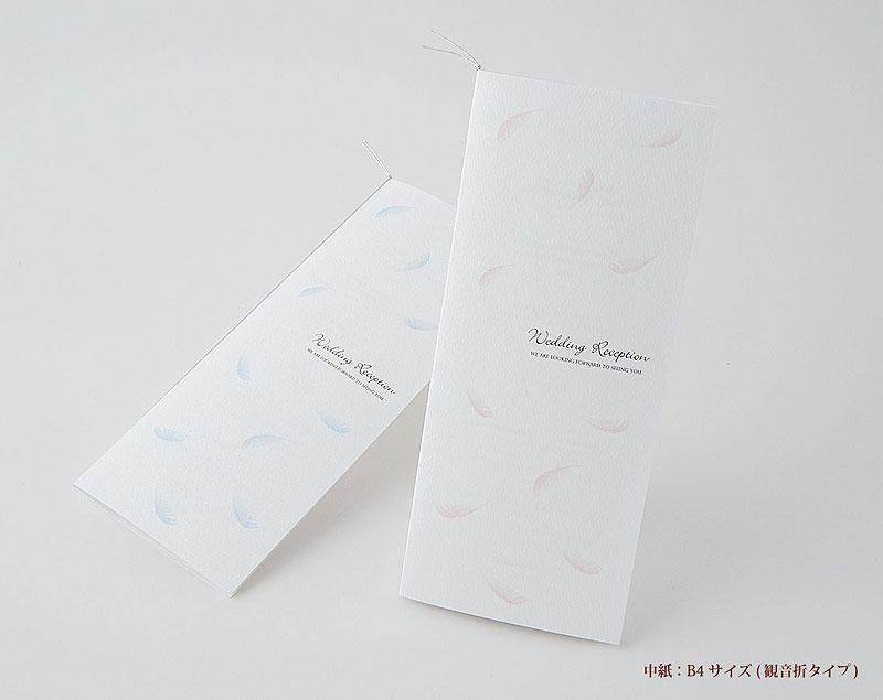 天使の羽 B4席次表(印刷なし)の画像