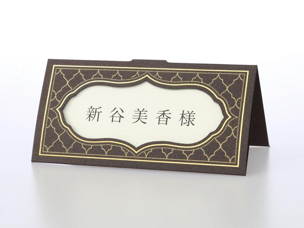 アディールブラウン席札(印刷込)の画像