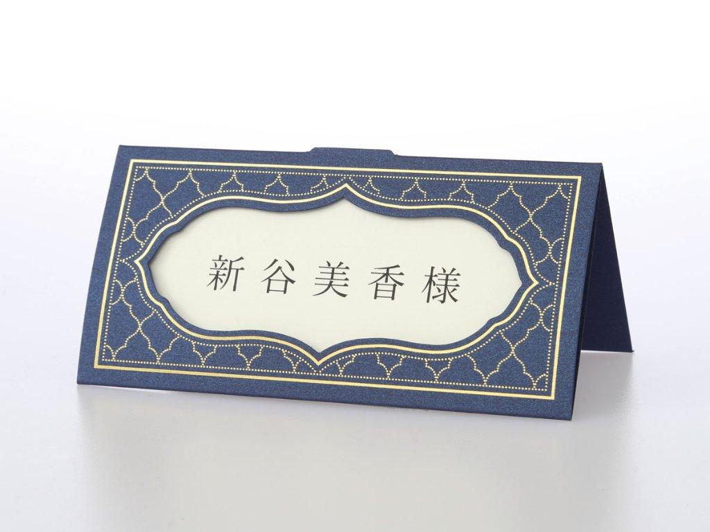 アディールネイビー席札(印刷込)の画像