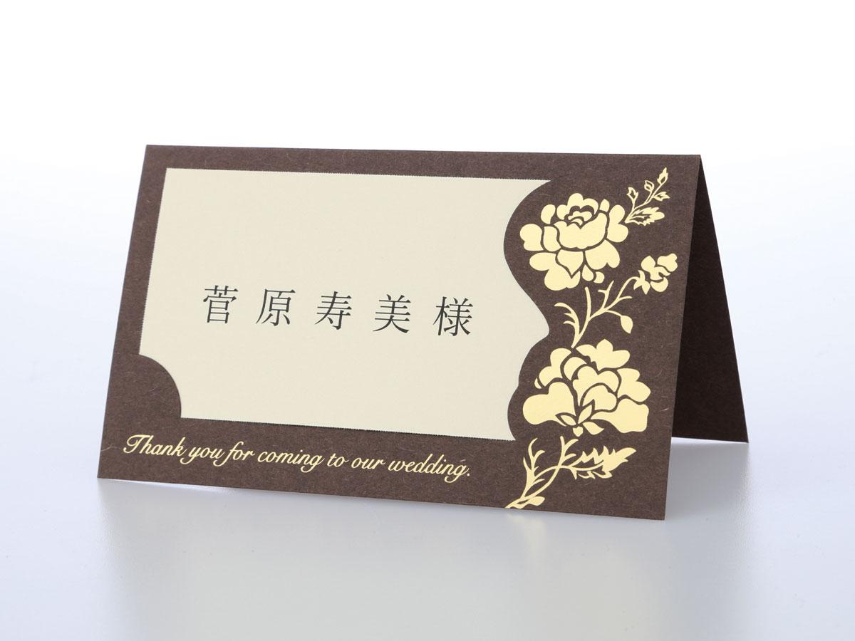 ロージーショコラ席札(印刷込)画像
