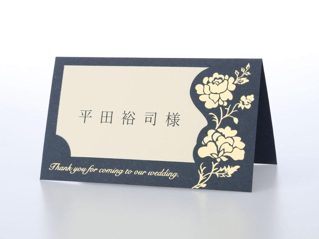 ロージーインディゴ席札(印刷込)の画像