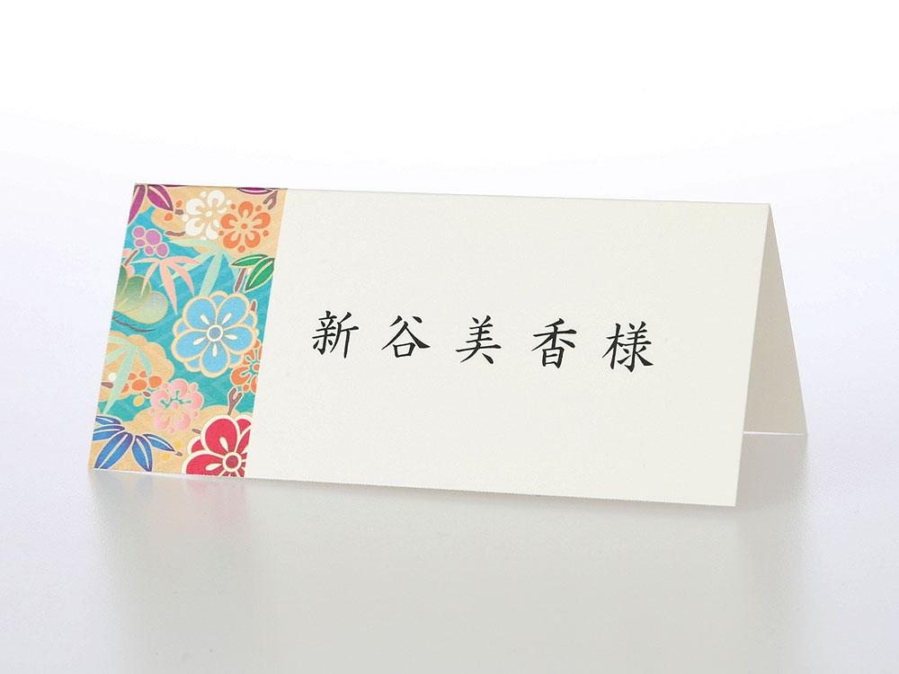 花月 葵 席札(印刷込)の画像