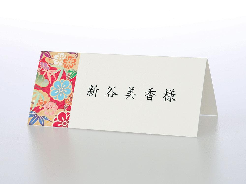 花月 紅 席札(印刷なし:6名様分)の画像