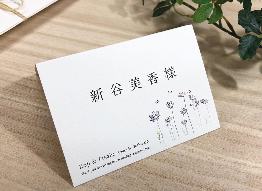 【印刷込】ガーデン(コスモス)席札の画像