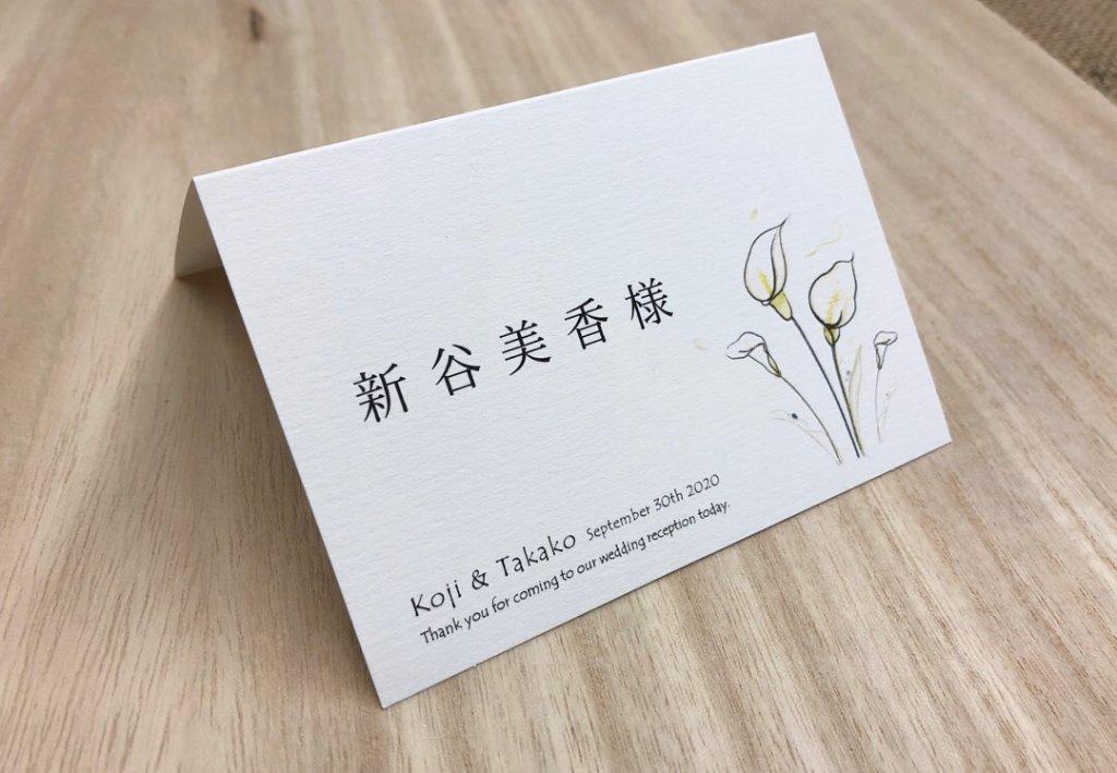 【サンプル】席札 ガーデン(カラー)の画像