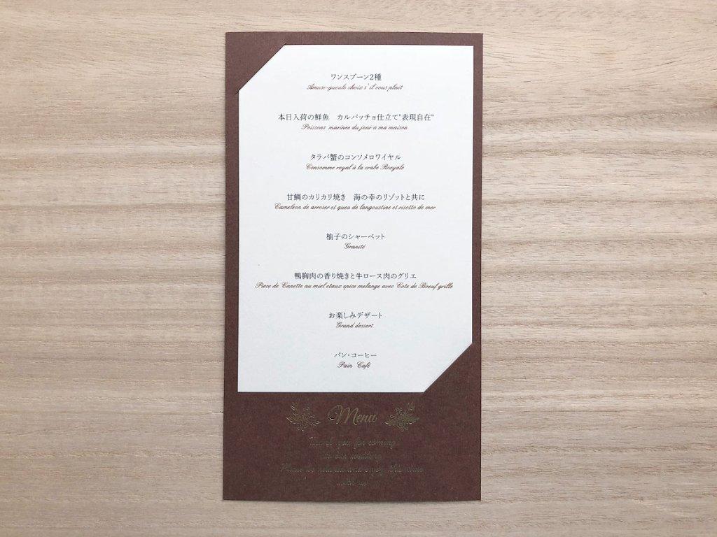 【手作りキット/印刷込】メニュー表 セレーナの画像