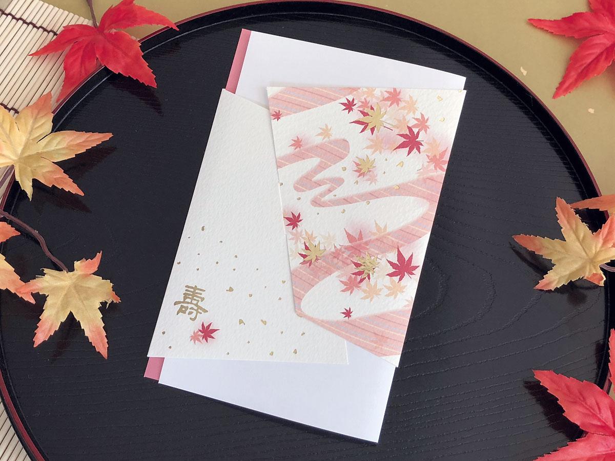 【印刷込】招待状 優雅(もみじ) ※封筒宛名印刷可画像