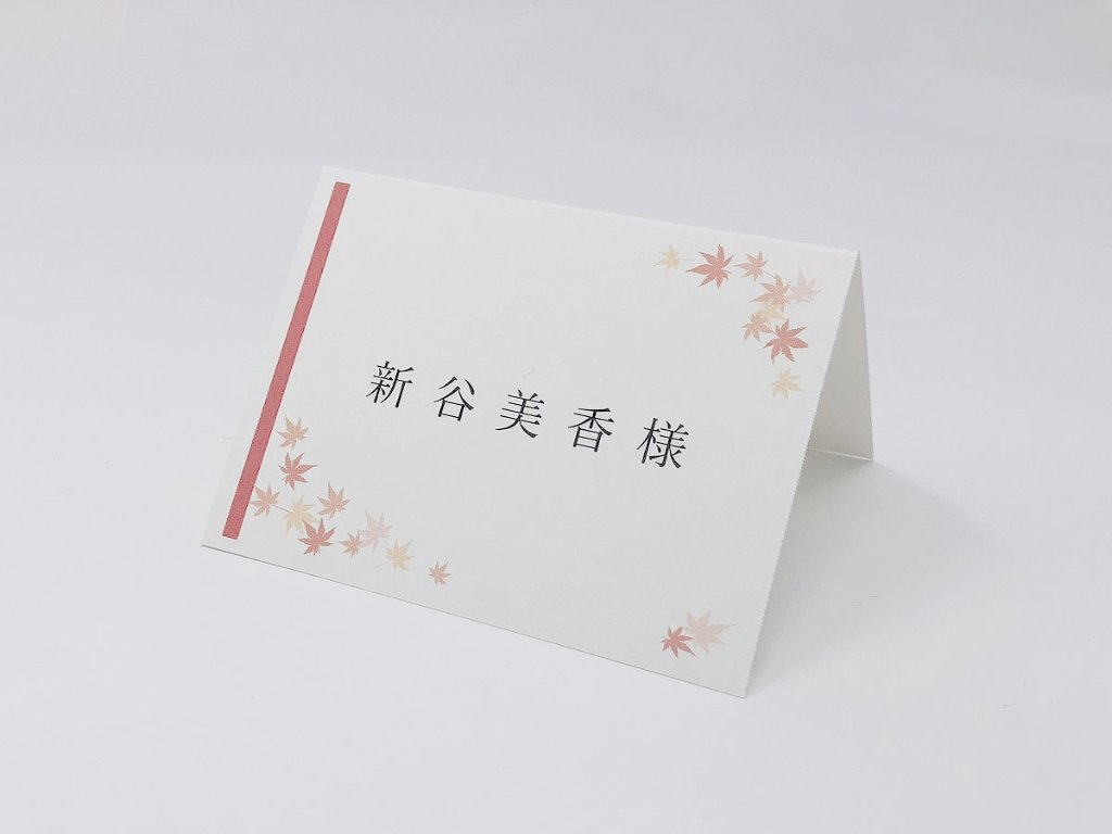 【印刷込】席札 優雅(もみじ)の画像