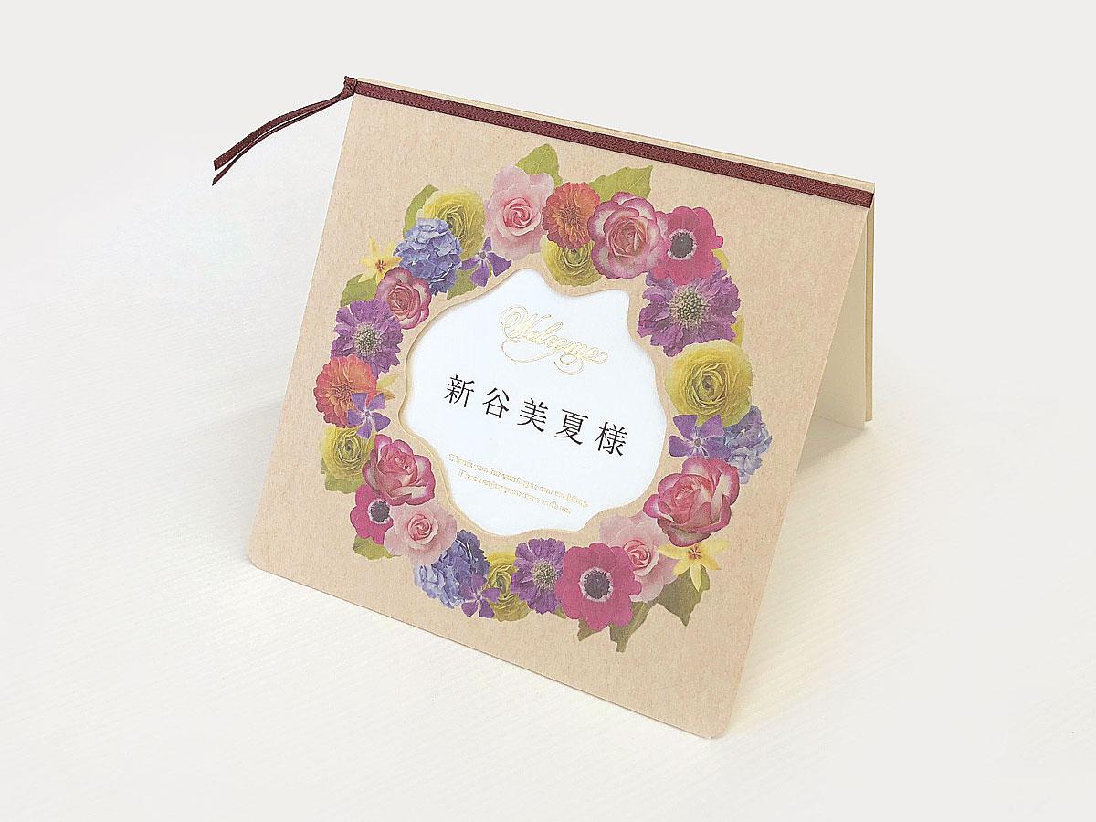 【手作りキット/印刷込】メニュー表入り席札 フローリア画像