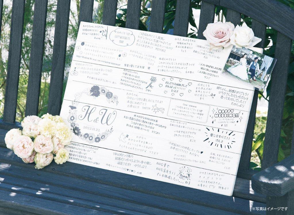 メッセージボードの画像