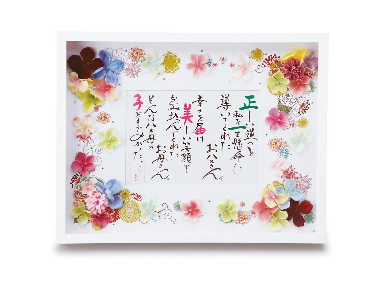 名詩フラワータイプ【贈呈用】画像