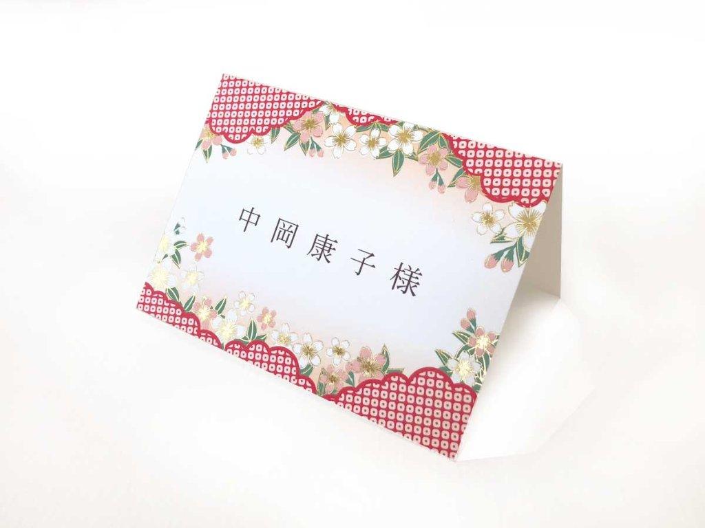 【印刷込】席札 翔花の画像