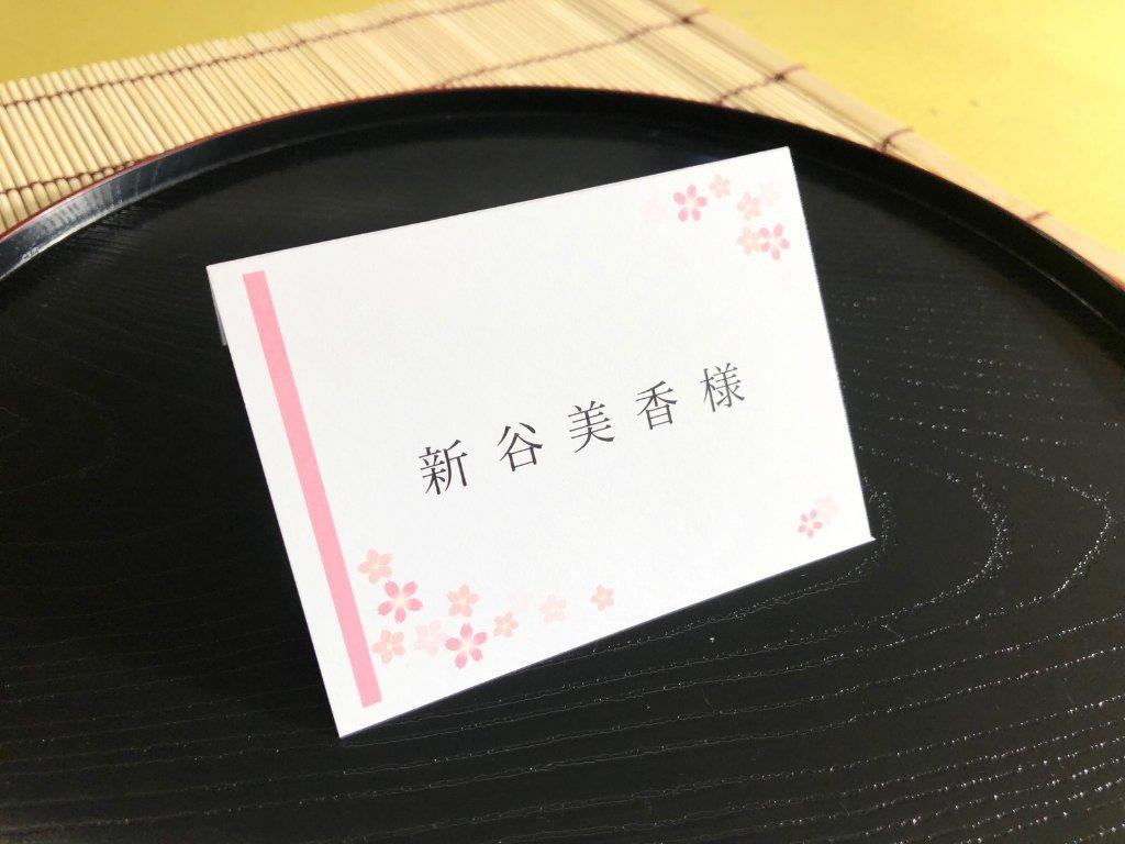 【印刷込】席札 優雅(さくら)の画像