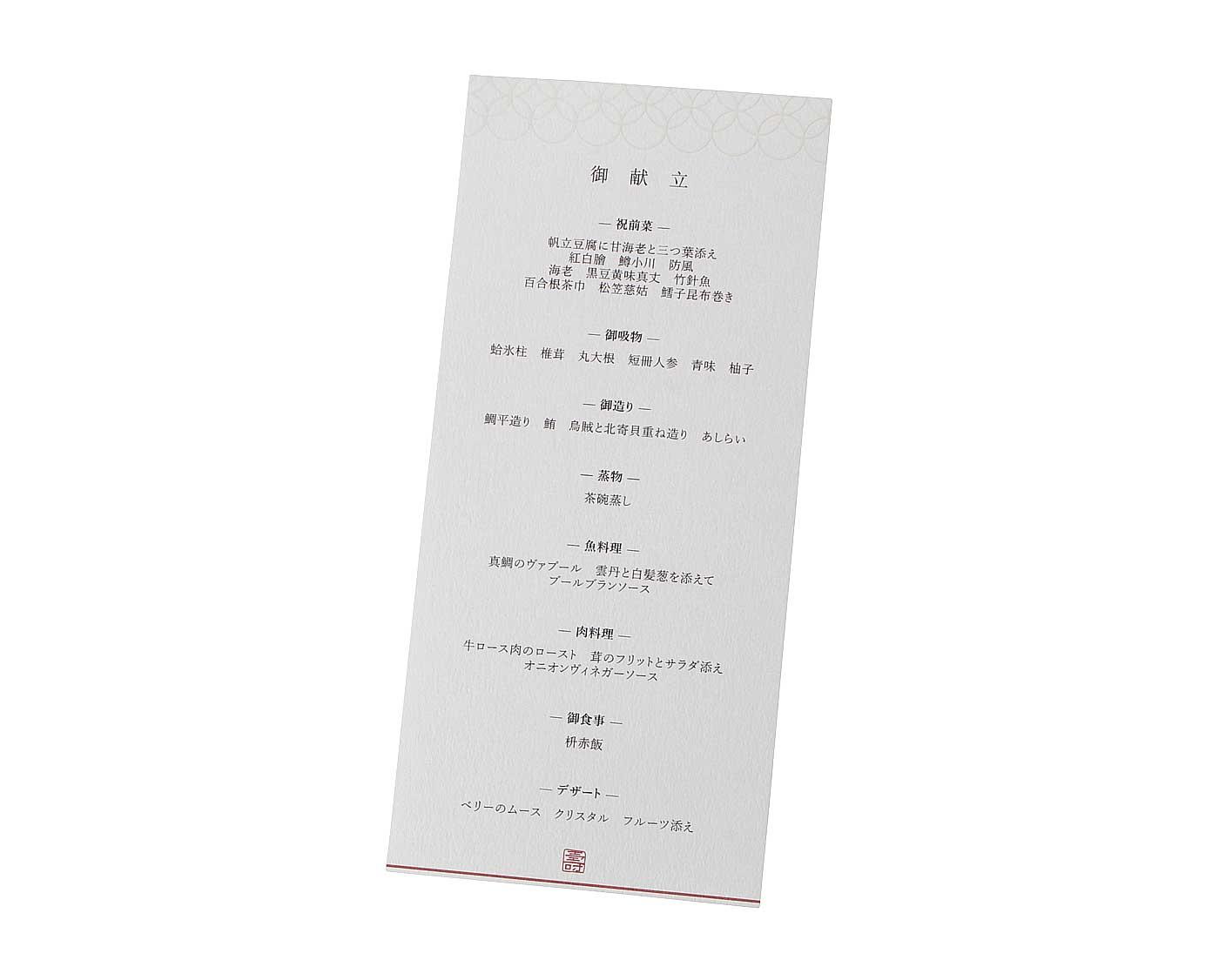 【サンプル】メニュー表 優婉画像