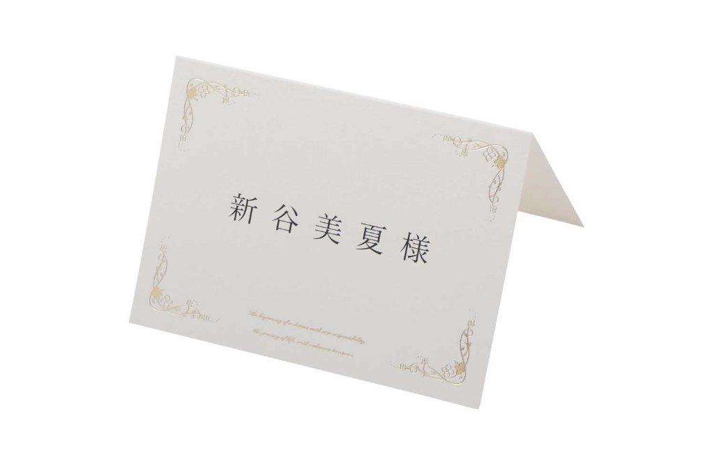 【印刷なし】席札 エンドレス(4名様分)の画像